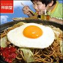 【送料無料・初回限定】B級グルメ 横手やきそば3食 1000円(税抜)ポッキリ (横手焼きそば の麺