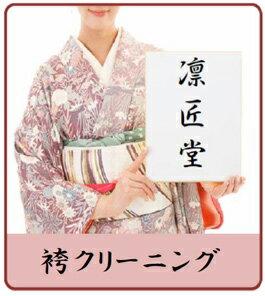 袴 丸洗いしみ抜き無料(但し、広範囲、数が多い、色補正等の場合はお見積り)