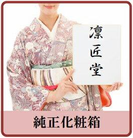 純正化粧箱化粧箱