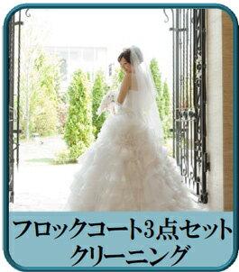 フロックコート3点セットクリーニング [男性用礼装/礼装/結婚衣装/シミ抜き/メンテナンス/お手入れ]最高にカッコ良く仕上げます。しみ抜き無料。