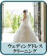 ◇ウェディングドレス クリーニング完全手作業の水洗い!光輝く洗い上がり!しみ抜き無料
