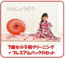 七五三 7歳 女の子用お着物 子供 クリーニング+プレミアムパックセット(お着物・被布・襦袢)着物 クリーニング きもの 丸洗い