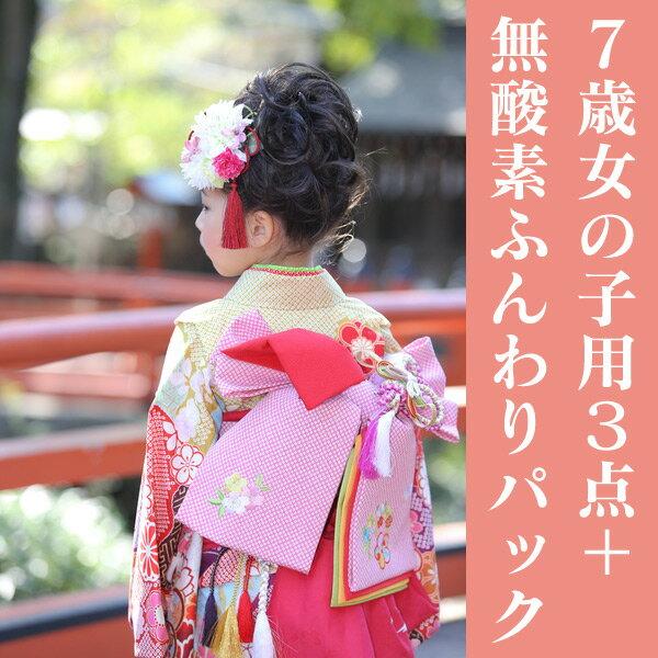 七五三 7歳 女の子用お着物 子供 クリーニング+無酸素ふんわりパックセット(お着物・被布・襦袢)着物 クリーニング きもの 丸洗い