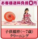 【お客様送料負担0円】七五三 着物 丸洗い きもの クリーニング 子供襦袢(7歳迄) クリーニング