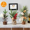 松ぼっくり 3点セット 卓上ツリー デコレーションツリー 飾り物 クリスマス飾り クリスマスツリー クリスマス 飾りオーナメント 小型 クリスマス 飾り クリスマスプレゼント 飾り 部屋 商店