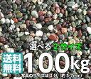 送料無料サービス天然瀬戸内砂利20kg×5袋セット(100k