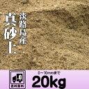 【送料無料サービス】真砂土 まさ土 まさど まさつち20kg袋 庭土 園芸 水溜り補修 10mmまで