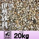 送料無料サービス国産・伊勢砂利2分〜4寸(6mm〜120mm
