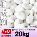【送料無料サービス】大理石の砂利 白玉砂利(白砂利)20kg袋 7サイズ(6〜80mmまで)
