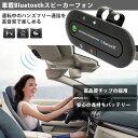 ショッピングスピーカー スピーカーフォン ハンズフリー通話キット Bluetooth ワイヤレス カー用品 車内