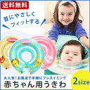 安心設計 赤ちゃん用浮き輪 知育用 首リング スイマー バックル付 うきわ ベビーボー