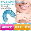 デンタルマウスピース マウスピース 噛み合わせ 歯ぎしり対策 いびき防止 予防 歯列矯