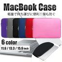 ショッピングノートパソコン macbook ケース 保護ケース PC インナー ケース スリーブ タブレットケース 11.6 13.3 15.6 inch ノートパソコン ノートPC パソコンケース macbook pro おしゃれ