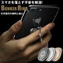 ショッピングフラット バンカーリング スマホリング フラットリング ホールドリング スマホ 粘着式 落下防止 スマートフォン スタンド リングスタンド iphone6 iPhone7 iPhone8 Xperia xz GALAXY