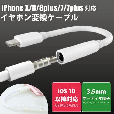 iphone アイフォン X 8 8plus 7 7plus対応 イヤホン変換ケーブル 3.5mm端子 イヤホン ヘッドホン変換アダプタ ヘッドフォン ジャック iOS10対応