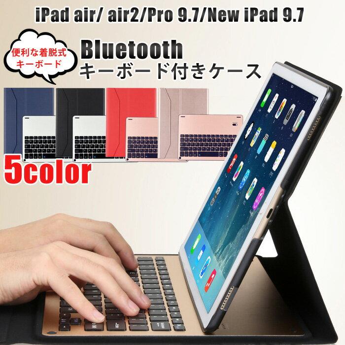 iPad 2017 タブレットカバー キーボード付き ケース iPad9.7 2017 ipad pro 9.7 air air2 キーボードケース 取り外し可能 ipad5ケース iPad Pro 9.7 カバー アイパッドプロ 9.7 オートスリープ スタンド
