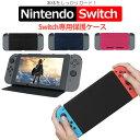 ショッピングswitch ニンテンドー スイッチ ケース Nintendo Switch ニンテンドー スイッチ ケース カバー 保護カバー 保護ケース 手帳型 全面保護型 スタンド機能付き 任天堂 スイッチ ニンテンドー スイッチ用