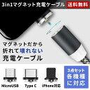 iPhone Android 3in1マグネット充電ケーブル アイフォン アンドロイド 充電器 USB Type-C MicroUSB タイプC 充電ケーブル 2.1A急速充電
