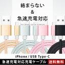 ショッピングLIGHTNING iPhone アンドロイド USB Type-C 急速充電ケーブル アイフォン USB タイプC Lightning ライトニングケーブル 2.0A
