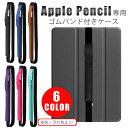ショッピング筆箱 Apple Pencil アップルペンシルケース ケース ゴムバンド付き ペンケース ホルダー iPad 9.7 10.5 12.9 対応 アップル ペンシル