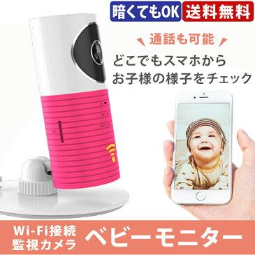 ベビーモニター 暗視撮影可能 ベビーカメラ ネットワークカメラ 720P 監視カメラ 動体検知 通話可能 スマホ/パソコン対応