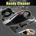 ショッピング掃除機 カークリーナー ハンディークリーナー 車掃除機 車載用掃除機 車用掃除機 車載掃除機 強力 車 掃除機 自動車