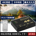 ショッピングBlu-ray HDMI切替器 分配器 スイッチ 3入力1出力 HDMIセレクター 4k対応 3D映像 フルHD対応 USB給電ケーブル付 リモコン付き