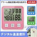 温湿度計 デジタル 卓上 マグネット デジタル マルチ