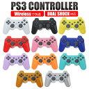 ショッピングShock PS3 プレステ コントローラー ワイヤレス Playstation3 互換品 コントローラー 11色 プレイステーション DUALSHOCK デュアルショック対応