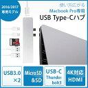ショッピングUNDER MacBook Pro USB Cハブ MacBook Pro 2016/2017専用 変換アダプタ USB Type-C 2ポートタイプ USBハブ 13/15対応 thunderbolt3充電ポート 4K対応HDMI USB3.0 MicroSD/SDカードリーダー