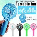ショッピング熱中症 扇風機 小型 充電式 折りたたみ ハンディ 手持ち USB 卓上 USB扇風機 卓上扇風機 持ち運び コンパクト 角度調節可能 おしゃれ かわいい デスクファン ミニファン ミニ扇風機 夏物