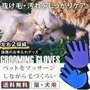 ショッピングマッサージ ペット グルーミンググローブ 手袋 (左右2個組) ブラシ お手入れ 抜け毛 毛玉 除去 犬 猫 用 マッサージ ペット用ブラシ グルーミング
