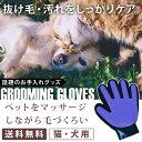 ショッピングマッサージ ペット グルーミンググローブ 手袋 ブラシ お手入れ 抜け毛 毛玉 除去 犬 猫 用 マッサージ ペット用ブラシ グルーミング