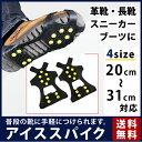 ショッピングレインシューズ アイススパイク スノースパイク 靴底用滑り止め 携帯 かんじき アイゼン 靴 雪対策 革靴用 ブーツ スニーカー 対応 男女兼用 子供