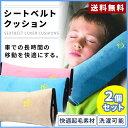 ショッピングクッション シートベルトカバー シートベルトクッション 2個セット 子供パッド 車用枕 ドライブ 旅行 子供用携帯枕