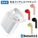 iphone7 ワイヤレスイヤホン Bluetooth 5.0 イヤホン ワイヤレスイヤホン 片耳 両耳 2WAY マイク スポーツ ランニング ブルートゥース iPhone 7 8 X XS android ヘッドセット 充電ケース付き