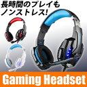 ショッピングps4 ゲーミングヘッドセット PS4 KOTION EACH G9000 ヘッドホン 3.5mm コネクタ 高集音性マイクとLEDライト付き マイク位置360度調整可能 ヘッドアーム伸縮可能 最高音質 耐摩素材 PS4 ゲーム