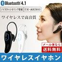 bluetooth イヤホン ブルートゥース イヤホン iphone7 iphone6 bluetooth イヤホン アイフォン スマホ 高音質 ノイズキャンセリング 【耳かけタイプ】スポーツ 音楽 片耳 両耳 Bluetooth ワイヤレス ランニング ジム