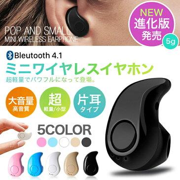 【メール便送料無料】 ミニイヤホン イヤホン bluetooth4.1 ワイヤレス 高質 iphone 片耳タイプ ハンズフリー 通話可能 高音質 超軽量 超小型 ノイズキャンセリング搭載 ブルートゥース ヘッドセット iphone 充電イヤホン Bluetooth ヘッドホン