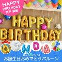 誕生日おめでとう バルーン ゴールド アルファベット型 HAPPY BIRTHDAY 文字 風船 シルバー ブルー ピンク 赤 ミックス 誕生日パーティー サプライズ お祝い
