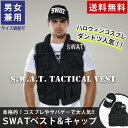 swat コスプレ 男性 SWAT タクティカルべスト キャッ
