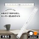 センサーライト LEDライト 照明 人感センサーライト クロ...