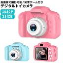 デジタルカメラ 知育玩具 トイカメラ キッズカメラ 子ども用 知育ゲーム付き 高画質 日本語表示 知恵おもちゃ プレンゼントにも