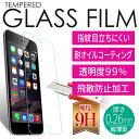 XperiaJ1compact simフリー 超硬度強化ガラス保護フィルム 保護フィルム ガラスフィルム 強化ガラスフィルム 液晶保護フィルム