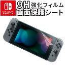 Nintendo Switch 画面保護 フィルム 強化 シート 任天