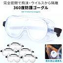 保護メガネ 防護メガネ 保護ゴーグル メガネの上から 眼鏡 飛沫防止 ウィルス 作業 マスク併用 花粉 オーバーグラス 曇り止め 曇りにくい めがね 眼鏡着用可