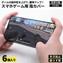 スマホ 指サック 荒野行動 PUBG Moblie 対応 6...