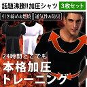ショッピング加圧シャツ メンズ 加圧Tシャツ [3枚セット] 加圧シャツ 着圧インナー メンズ エクササイズ スポーツインナー 猫背矯正 矯正下着