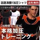 ショッピング加圧シャツ メンズ 加圧Tシャツ 加圧シャツ 着圧インナー メンズ エクササイズ スポーツインナー 猫背矯正 矯正下着 トレーニングウェア