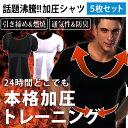 ショッピング加圧シャツ メンズ 加圧Tシャツ [5枚セット] 加圧シャツ 着圧インナー エクササイズ スポーツインナー 猫背矯正 矯正下着 メンズ